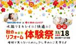 [帯広]  秋のリフォーム体験祭