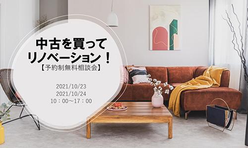 [仙台] 中古を買ってリノベーション!【無料相談会】