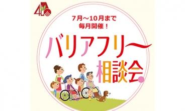 札幌でバリアフリー相談会