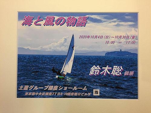 [銀座] 鈴木 聡 個展「海と風の物語」(10/4~10/30)