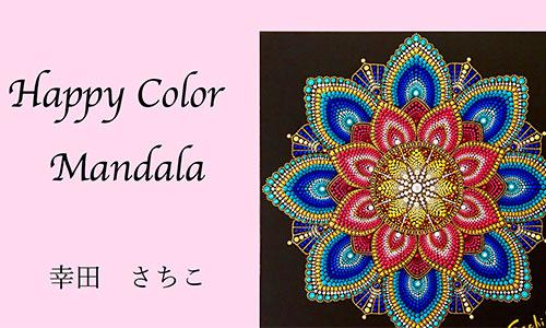 [銀座]  幸田さちこ個展「 幸運をもたらすHappy Color Mandalaの世界 」(9/3~9/27)