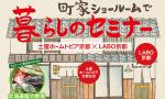 [京都]町家ショールームで暮らしのセミナー