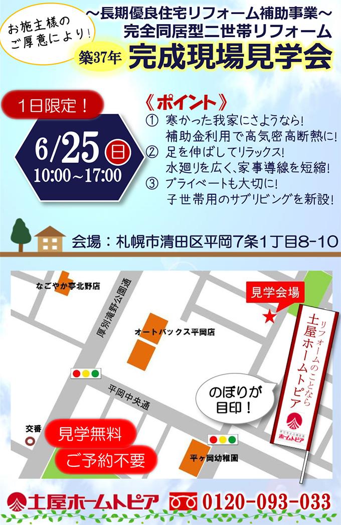 20170625toyohira-1