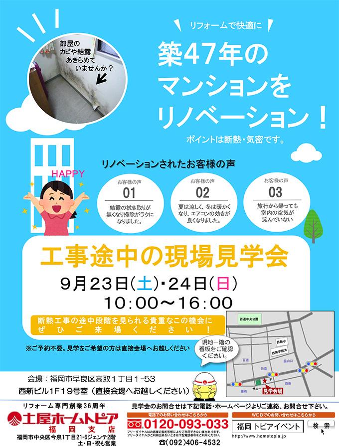 fukuoka09023