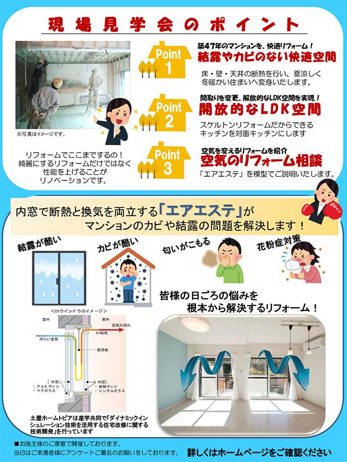 fukuoka0923-1