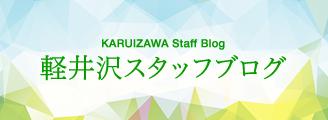 軽井沢スタッフブログ