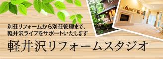 軽井沢リノベーションスタジオ