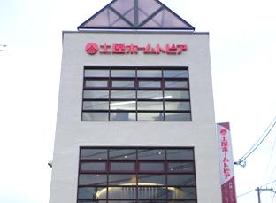 神戸リノベーション支店