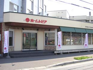 札幌西支店