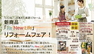[盛岡] 新商品「 Re New Life 」 リフォームフェア!