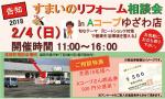 [盛岡] すまいのリフォーム相談会 in Aコープゆざわ店