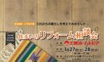 [小樽]住まいのリフォーム相談会