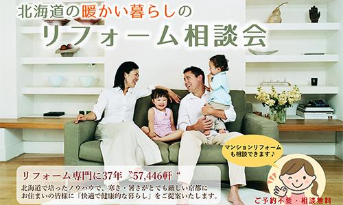 [京都]寒さ解消!リフォーム相談会