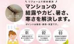 [横浜] 素敵に暮らしが変わるリフォームセミナー