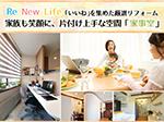 家族も笑顔に、片付け上手な空間「家事室」