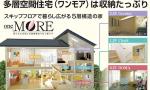 [小樽] 春の新築×リフォーム相談会『 秘密基地のある家 』