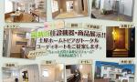 [小樽]初夏のリフォーム相談会