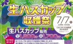 [苫小牧] 「生ハスカップ収穫祭」戸建てリフォーム相談会