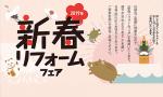 [札幌] 新春リフォームフェア