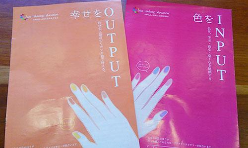[大田]体験レッスンピンク色診断(プチ配色レッスン付き)~ Color lesson 似合うピンク色で美人度up ~