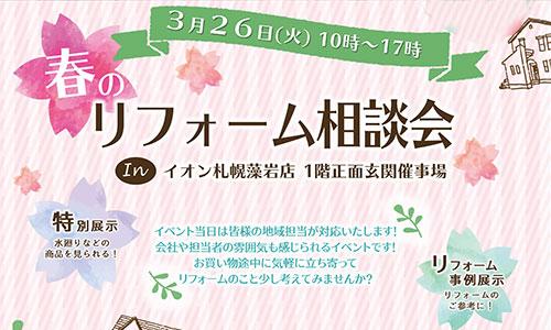 [札幌] 春の戸建てリフォーム展示会