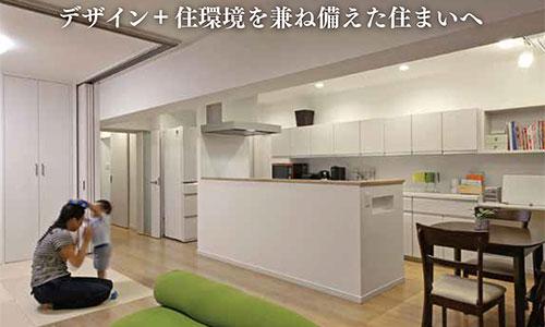 [福岡] マンション断熱リノベーション見学会