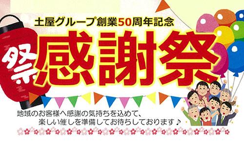 [福島] 土屋グループ創業50周年記念感謝祭