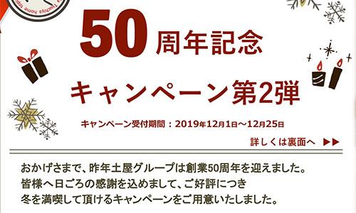 [小樽] 50周年キャンペーン第2弾 リフォーム・住替え相談会