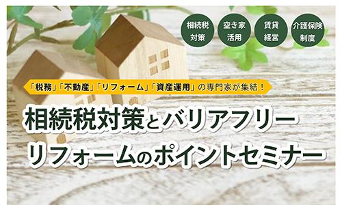 [札幌] 相続税対策とバリアフリーリフォームのポイントセミナー