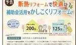 [ 福岡 ] 戸建、マンションリフォーム補助金個別WEB相談会