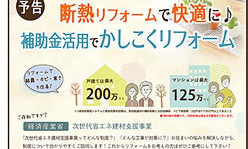 [ 福岡 ] 戸建、マンションリフォーム補助金個別相談会