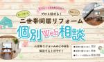 [札幌] 二世帯同居リフォーム『個別WEB相談』