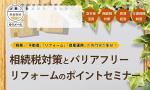[札幌] 相続税対策とバリアフリー リフォームのポイントセミナー