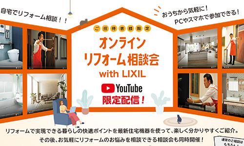 [京都] 自宅でリフォーム相談~オンラインリフォーム相談会withLIXIL~YouTube 限定配信!!