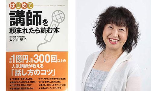 [銀座] 大谷由里子の伝わるリーダーになるスピーチトレーニング