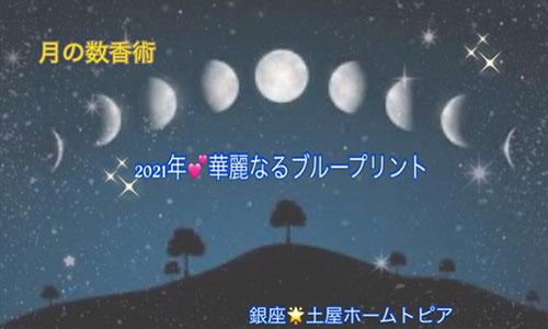 [銀座] 2021年 華麗なるブループリント 〜月の数香術〜