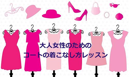 [銀座]コートの紐を素敵に結べる!大人女性のためのコートの着こなしかたレッスン