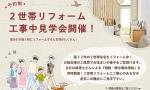 福岡の2世帯リフォーム工事中見学会