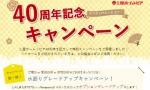 [世田谷]東京都・神奈川県限定 水廻りグレードアップキャンペーン
