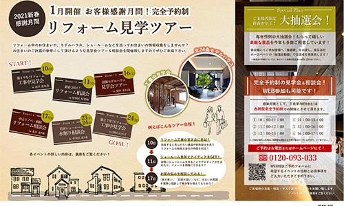 [札幌]1月開催 完全予約制 リフォーム見学ツアー