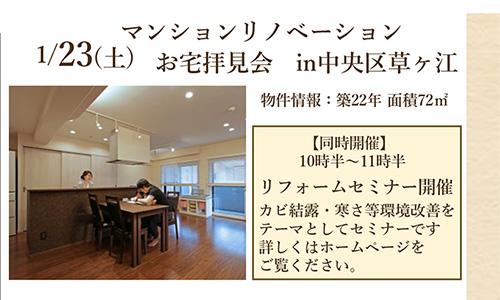 [福岡] マンションリノベーション ・お住まい拝見会&リフォームセミナー