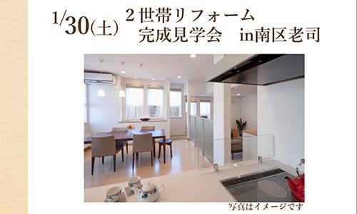 [福岡] 2世帯住宅リフォーム完成見学会