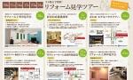 [札幌]1月開催 完全予約制 リフォーム見学ツアー 1月23日・24日受付中