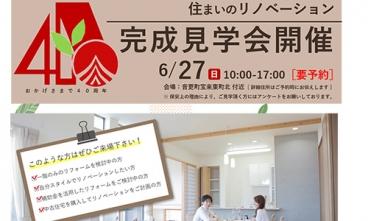 【帯広】リノベーション工事中見学会