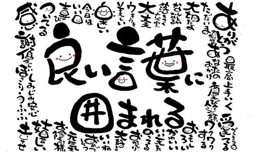 [札幌]左手の書家 慶 個展 「良い言葉に囲まれる」