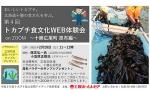 [札幌] 第4回 トカプチ食文化WEB体験会 おいしいトカプチ。北海道十勝の食文化を学ぶ。 ~十勝広尾町 昆布編、漁師さんの話が聴ける!~