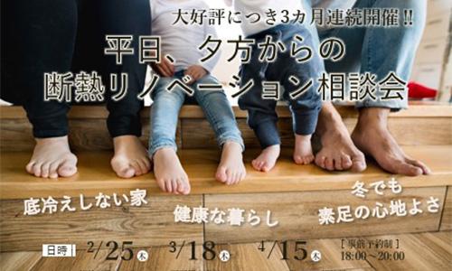 【京都】断熱リノベーション相談会