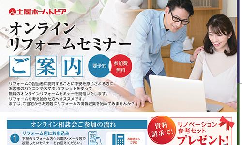 [盛岡] 】オンラインリフォームセミナー開催 グリーン住宅ポイント制度のご紹介