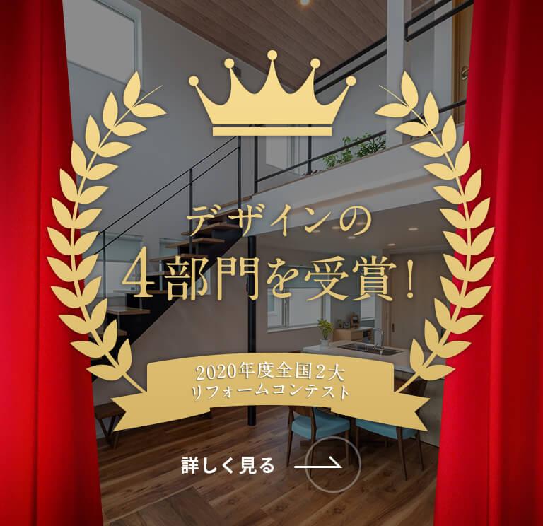 デザインの4部門を受賞!