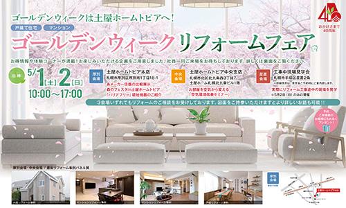 札幌でゴールデンウィーク リフォームフェア開催します!!